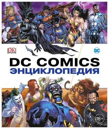 Комикс Энциклопедия DC Comics