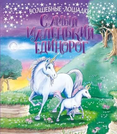 Волшебные лошадк и Самый Маленький Единорог. Nd Play Развивающая книга