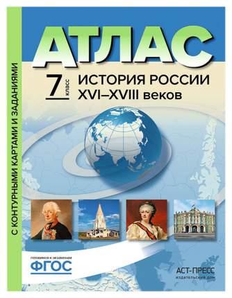 Атлас + контурные карты + Задания. История 7 класс. Новая История 16-18 Вв. Ч.1