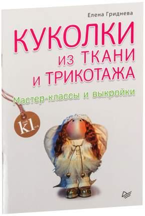 Книга Куколки из ткани и трикотажа. Мастер-Классы и выкройки