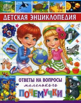Детская Энциклопедия. Ответы на Вопросы Маленького почемучки