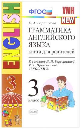 Английский Язык. 3 класс. Грамматика. Книга для Родителей к Учебнику Верещагиной и Н.