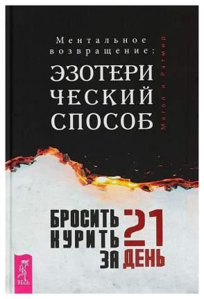 Книга Бросить курить За 21 День: Эзотерический Способ. Ментальное Возвращение