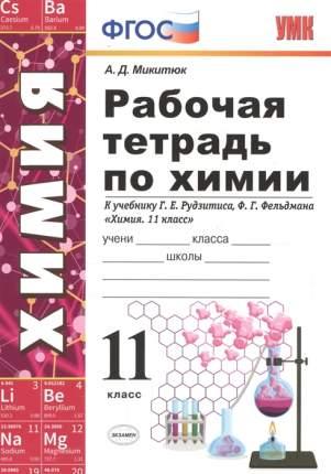 УМК Рудзитис, Химия, Р/т 11 класс, (ФГОС) (к новому учебнику) / Микитюк