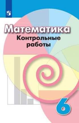 Кузнецова, Математика, контрольные Работы, 6 класс