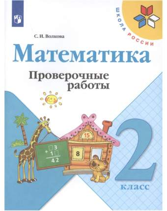 Математика. проверочные Работы