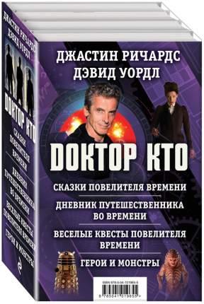 Книга Доктор кто (Комплект из 4 книг) (Количество томов: 4)