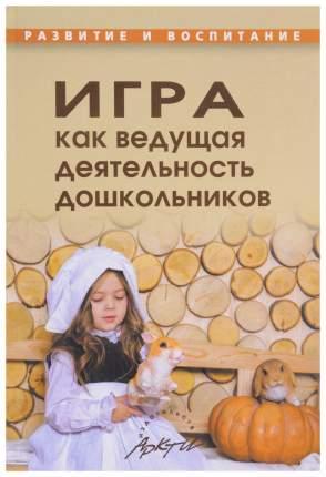 Микляева, Игра как Ведущая Деятельность Дошкольников