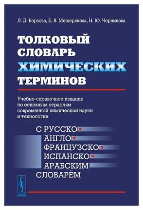 Толковый Словарь Химических терминов: Учебно-Справочное Издание по Основным Отраслям Совре