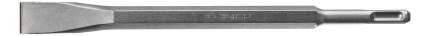 Зубило SDS+ для перфораторов и отбойных молотков Зубр 29368-20-250