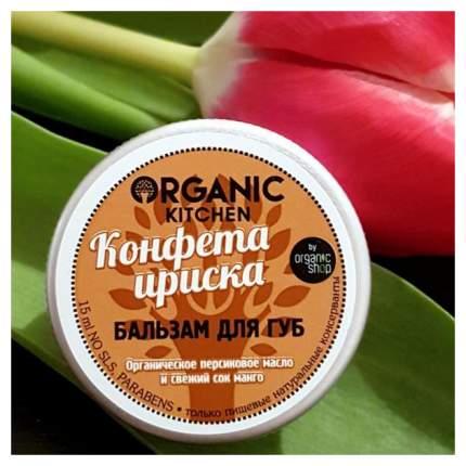 Бальзам для губ Organic shop Organic Kitchen Конфета Ириска 15 мл