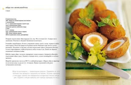 Книга Яйца