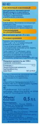Сок ФрутоНяня Яблоко с 3 лет 500 мл