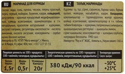 Маринад  Костровок для курицы 300 г