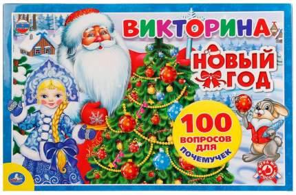 Семейная игра Умка Викторина 100 Вопросов Новый Год