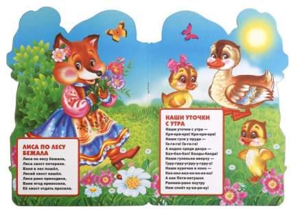 Книжка Умка Смилевска Л. «Любимые потешки, петушок-петушок» с вырубкой в виде персонажа
