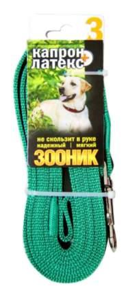 Поводок для собак Зооник капроновый с латексной нитью 3м* 20мм Зеленый
