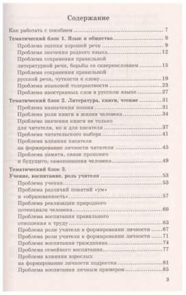 Егэ 2020. Русский Язык. 100 Экзаменационных Сочинений на Отлично