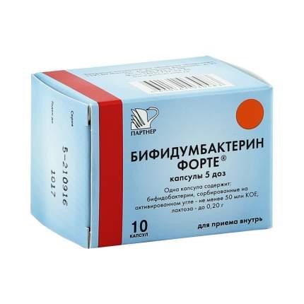 Бифидумбактерин форте капсулы 5 доз 10 шт.