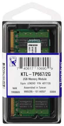 Оперативная память Kingston KTL-TP667/2G