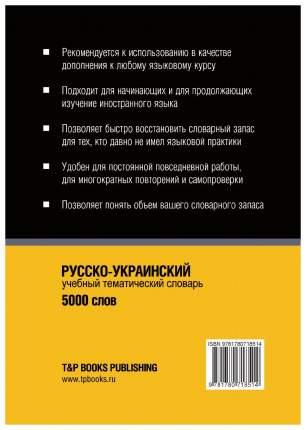 Словарь T&P Books Publishing «Русско-украинский тематический словарь. 5000 слов»