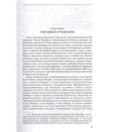 Книга Льюис кэрролл