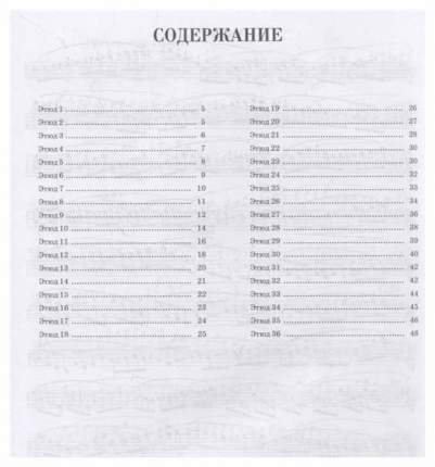 36 элементарных прогрессивных этюдов для скрипки. Соч. 20