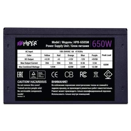 Блок питания компьютера  HIPER HPB-650SM ATX12V V2,31 650Вт