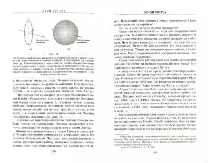 Книга Бозон Хиггса. От научной Идеи до Открытия Частицы Бога