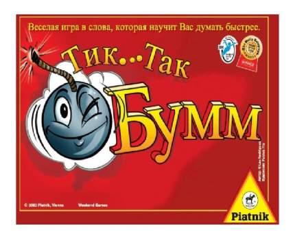 Настольная игра Piatnik «тик так бумм», издание 2016