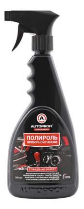 Полироль приборной панели Autoprofi ГЛЯНЦЕВЫЙ, 500мл