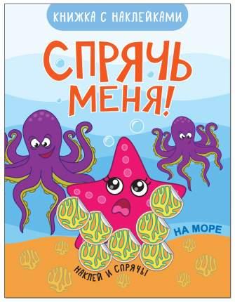 Книжка Развивающая Спрячь Меня! на Море
