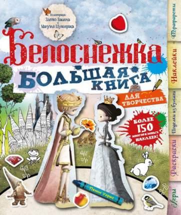 Большая книга для Детского творчества Махаон Белоснежка (С наклейками)