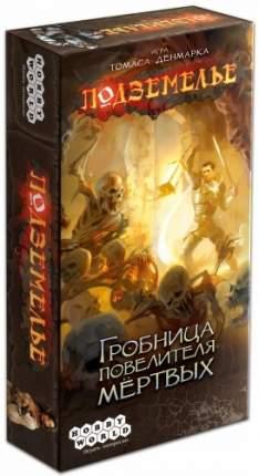 Настольная игра Hobby World Подземелье. Гробница повелителя мертвых (1265)
