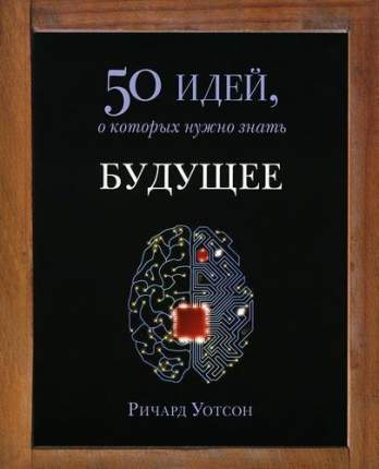 Книга Будущее