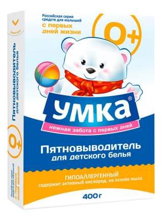 Пятновыводитель для детского белья Умка С первых дней жизни 400 г
