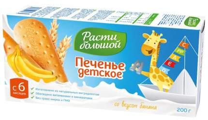 Печенье Расти Большой Со вкусом банана с 6 мес 200 г