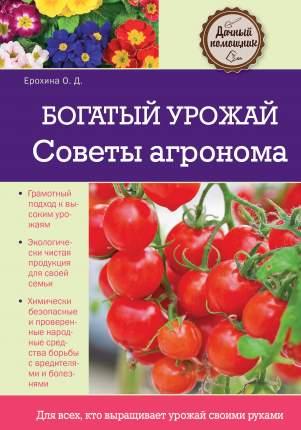 Богатый урожай, Советы агронома