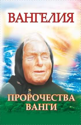 Книга Вангелия, пророчества Ванги