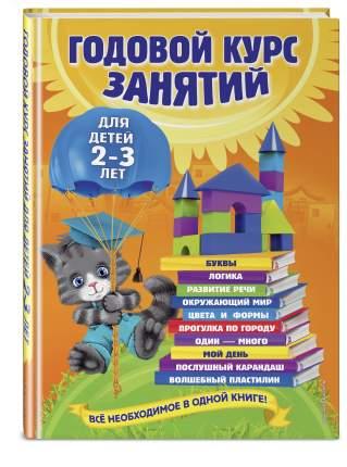 Годовой курс Занятий. для Детей 2-3 лет