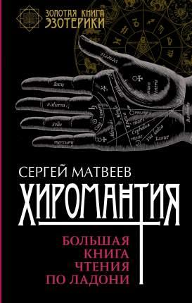 Книга Хиромантия, Большая Чтения по ладони