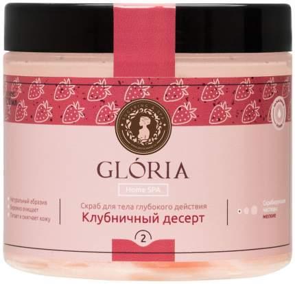 Скраб для тела Gloria Клубничный десерт 200 мл