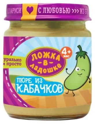 Пюре овощное Ложка в ладошке Кабачок с 4 мес 100 г