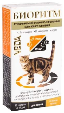 Витаминный комплекс для кошек VEDA Биоритм, со вкусом курицы 48 таб