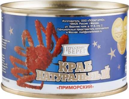 Краб приморский Русский берег натуральный 240 г