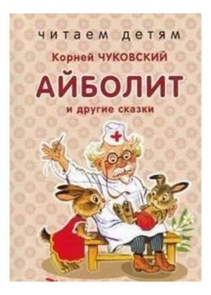 Стрекоза Читаем Детям: Чуковский к, Айболит и Другие Сказки
