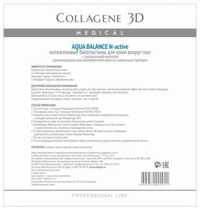 Маска для глаз Medical Collagene 3D Aqua Balance Биопластины N-актив 10 пар