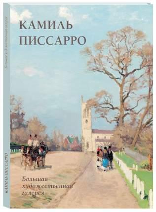 Книга Камиль Писсарро