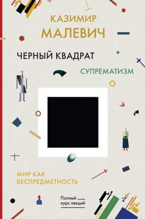 Книга Черный квадрат. Мир как беспредметность