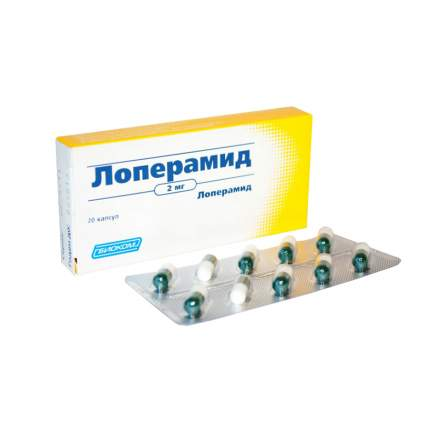 Лоперамид капсулы 2 мг 20 шт. Биоком